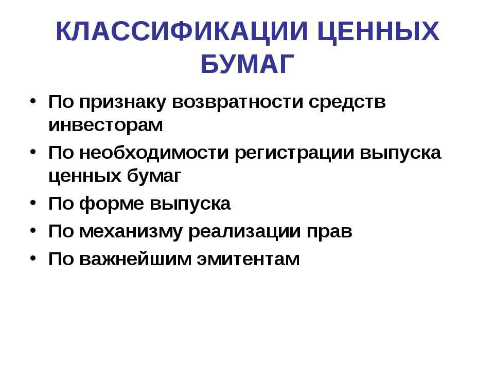 КЛАССИФИКАЦИИ ЦЕННЫХ БУМАГ По признаку возвратности средств инвесторам По нео...