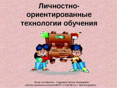 Личностно-ориентированные технологии обучения Автор-составитель : Садыкина Ок...