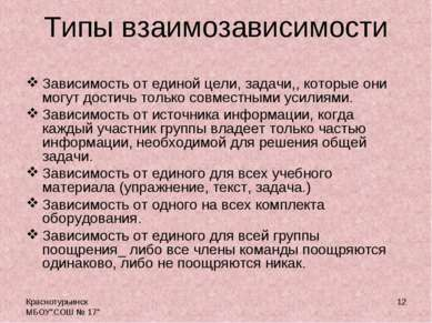 """Краснотурьинск МБОУ""""СОШ № 17"""" * Типы взаимозависимости Зависимость от единой ..."""