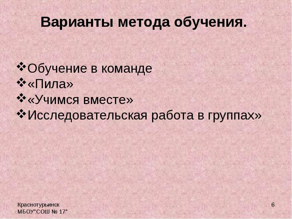 """Краснотурьинск МБОУ""""СОШ № 17"""" * Варианты метода обучения. Обучение в команде ..."""