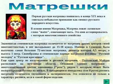 Первая русская матрешка появилась в конце XIX века и снискала небывалое призн...