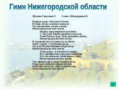 Музыка Сивухина Л. Слова Шамшурина В. Родные дали с Волгой и Окою И синь лесо...