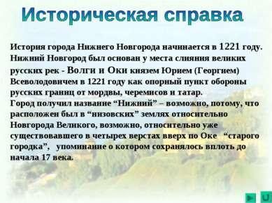 История города Нижнего Новгорода начинается в 1221 году. Нижний Новгород был ...