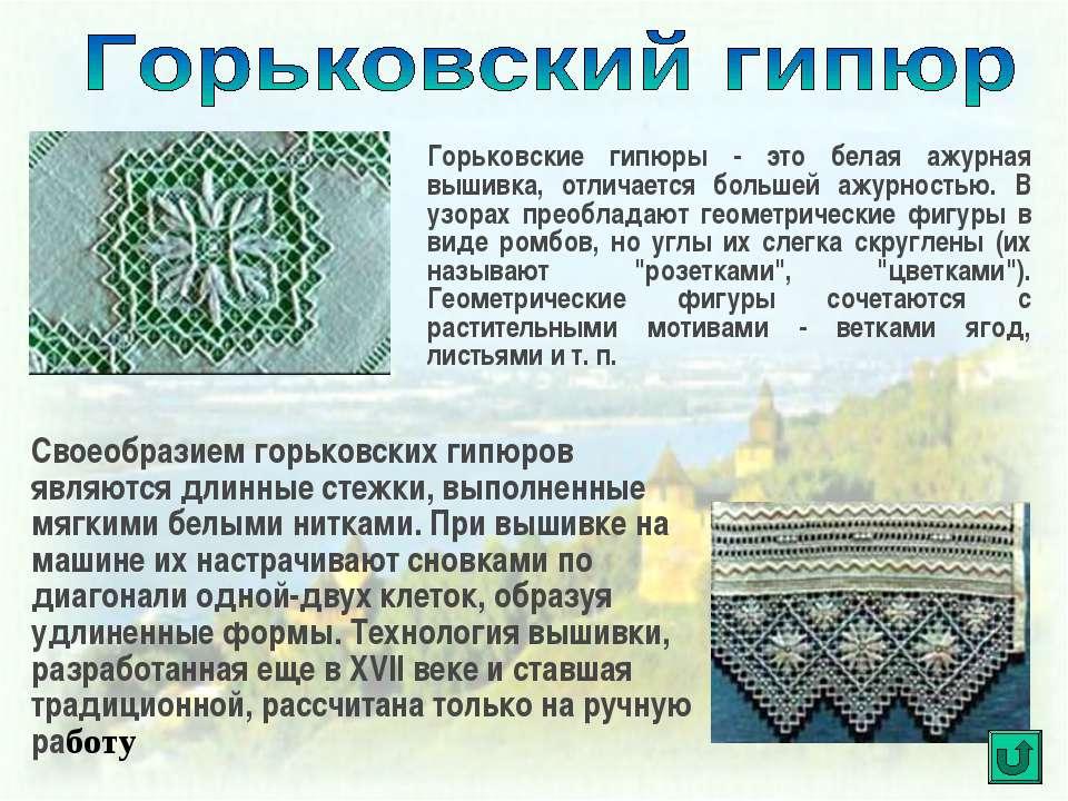 Горьковские гипюры - это белая ажурная вышивка, отличается большей ажурностью...