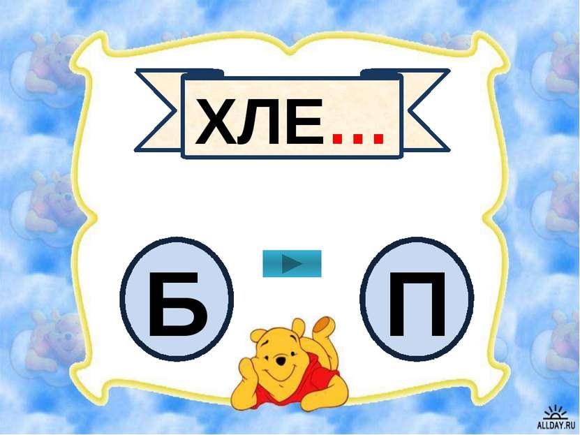 ХЛЕ… Б П