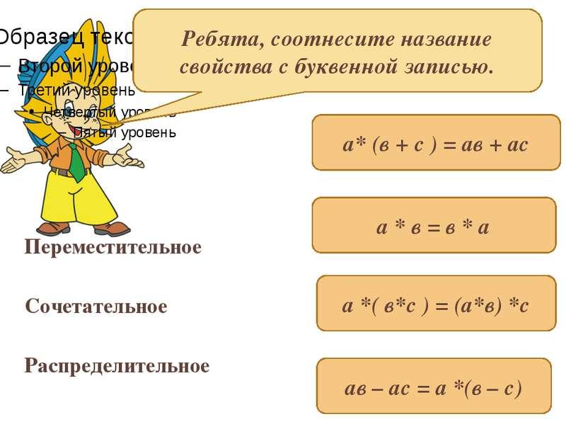 Переместительное Сочетательное Распределительное а* (в + с ) = ав + ас а * в ...