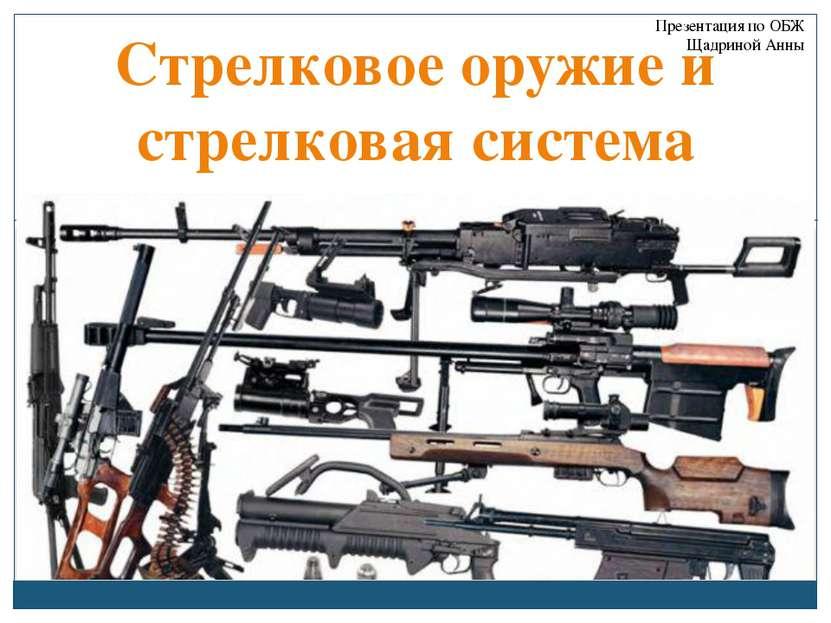 Стрелковое оружие и стрелковая система Презентация по ОБЖ Щадриной Анны