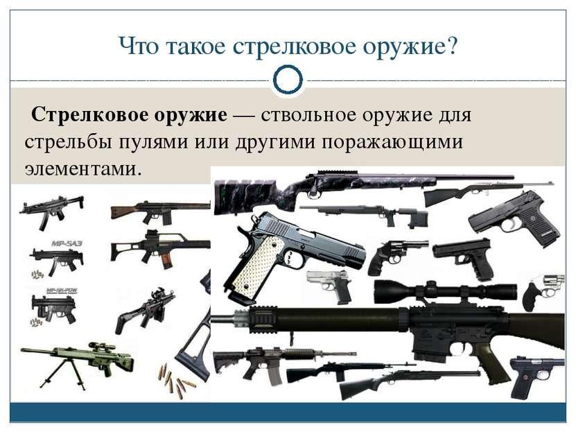 Что такое стрелковое оружие? Стрелковое оружие— ствольноеоружиедля стрельб...