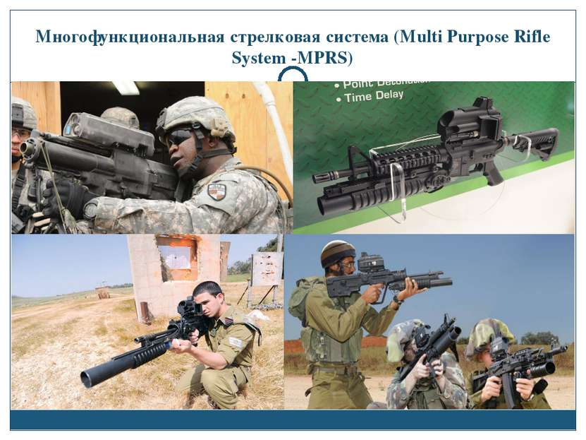 Многофункциональная стрелковая система (Multi Purpose Rifle System -MPRS)