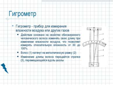 Гигрометр Гигрометр - прибор для измерения влажности воздуха или других газов...