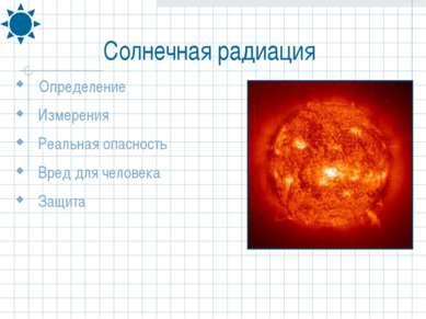 Определение Измерения Реальная опасность Вред для человека Защита Солнечная р...