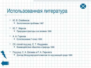 Использованная литература Ю. В. Олейников Экологические проблемы 1987 Ю. Г. М...
