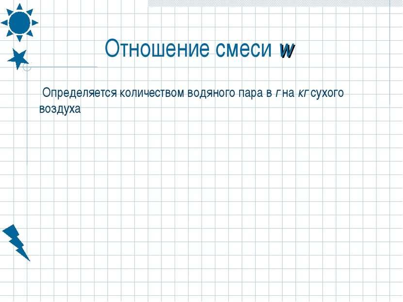 Отношение смеси w Определяется количеством водяного пара в г на кг сухого воз...
