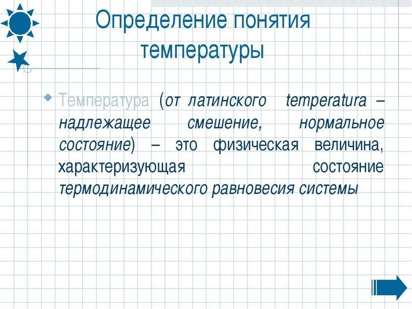 Определение понятия температуры Температура (от латинского temperatura – надл...