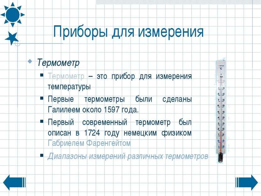 Приборы для измерения Термометр Термометр – это прибор для измерения температ...