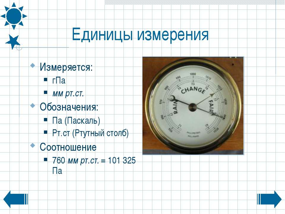 Единицы измерения Измеряется: гПа мм рт.ст. Обозначения: Па (Паскаль) Рт.ст (...