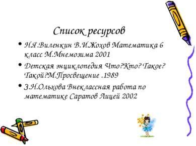 Список ресурсов Н.Я.Виленкин В.И.Жохов Математика 6 класс М.Мнемозима 2001 Де...