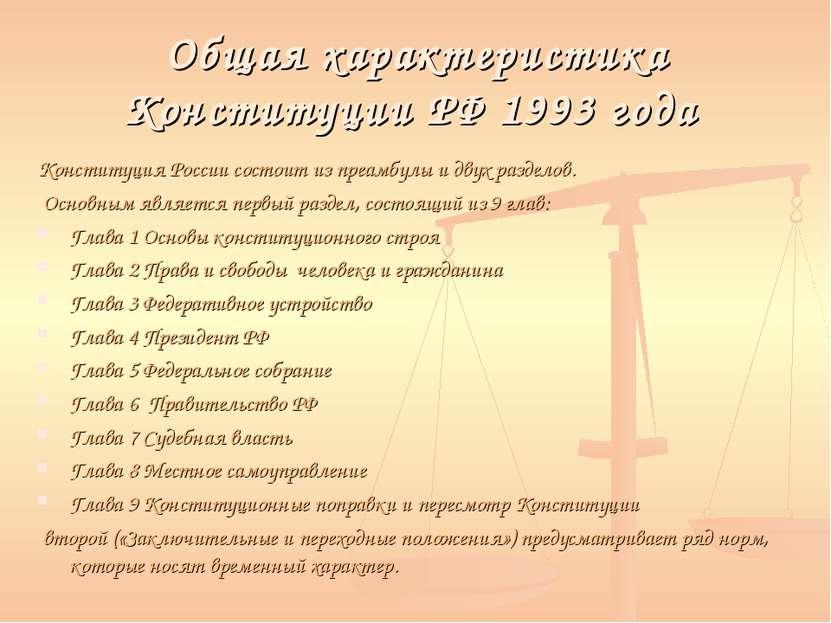 Общая характеристика Конституции РФ 1993 года Конституция России состоит из п...