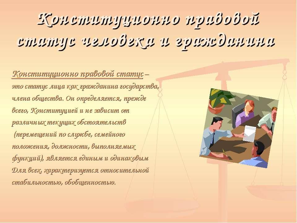 Конституционно правовой статус человека и гражданина Конституционно правовой ...