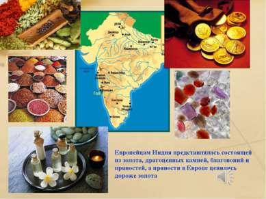 Европейцам Индия представлялась состоящей из золота, драгоценных камней, благ...