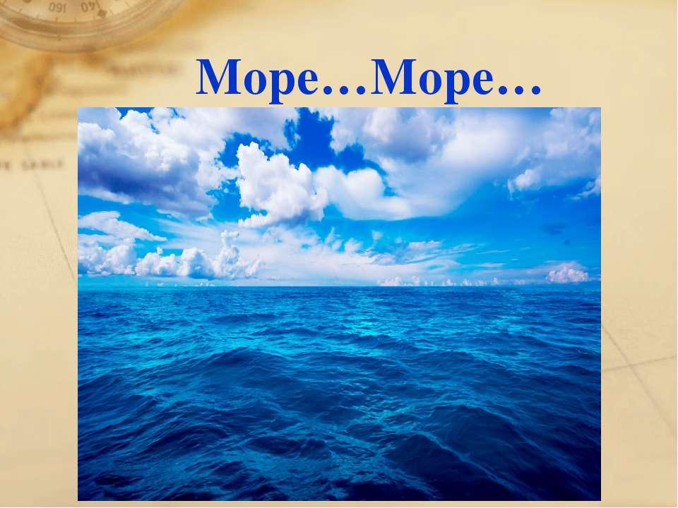 Море…Море…
