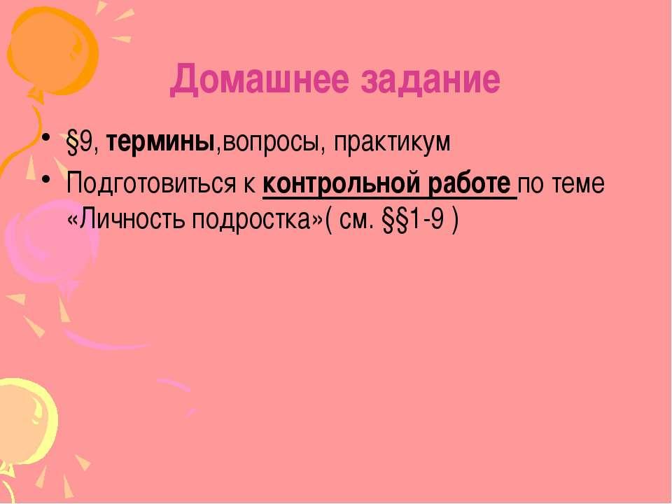 Домашнее задание §9, термины,вопросы, практикум Подготовиться к контрольной р...