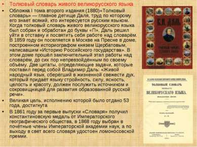 Толковый словарь живого великорусского языка Обложка I тома второго издания (...