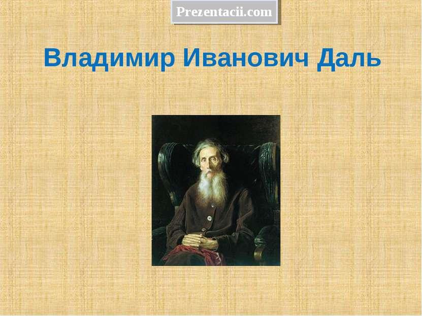 Владимир Иванович Даль Prezentacii.com