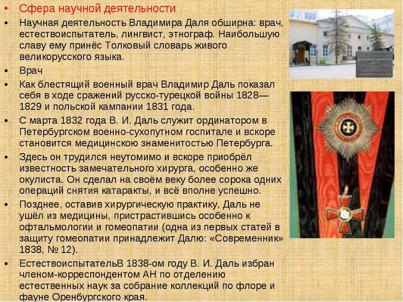 Сфера научной деятельности Научная деятельность Владимира Даля обширна: врач,...