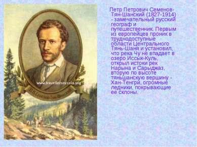 Петр Петрович Семенов-Тян-Шанский (1827-1914) - замечательный русский географ...