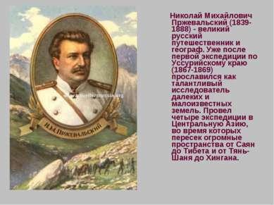 Николай Михайлович Пржевальский (1839-1888) - великий русский путешественник ...