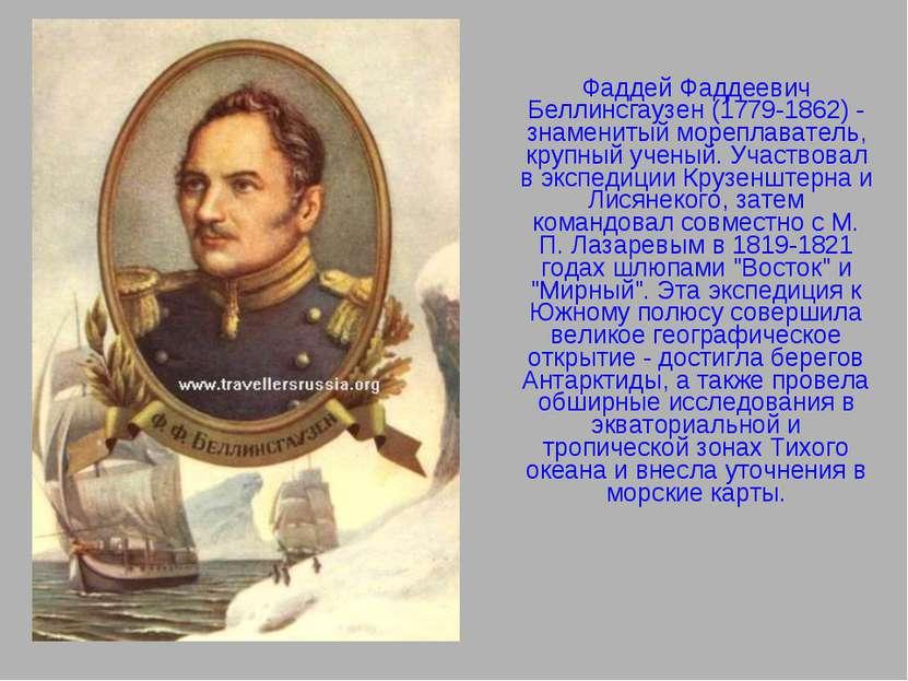 Фаддей Фаддеевич Беллинсгаузен (1779-1862) - знаменитый мореплаватель, крупны...