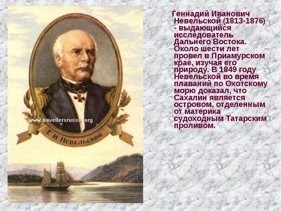 Геннадий Иванович Невельской (1813-1876) - выдающийся исследователь Дальнего ...
