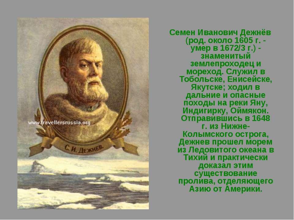 Семен Иванович Дежнёв (род. около 1605 г. - умер в 1672/3 г.) - знаменитый зе...