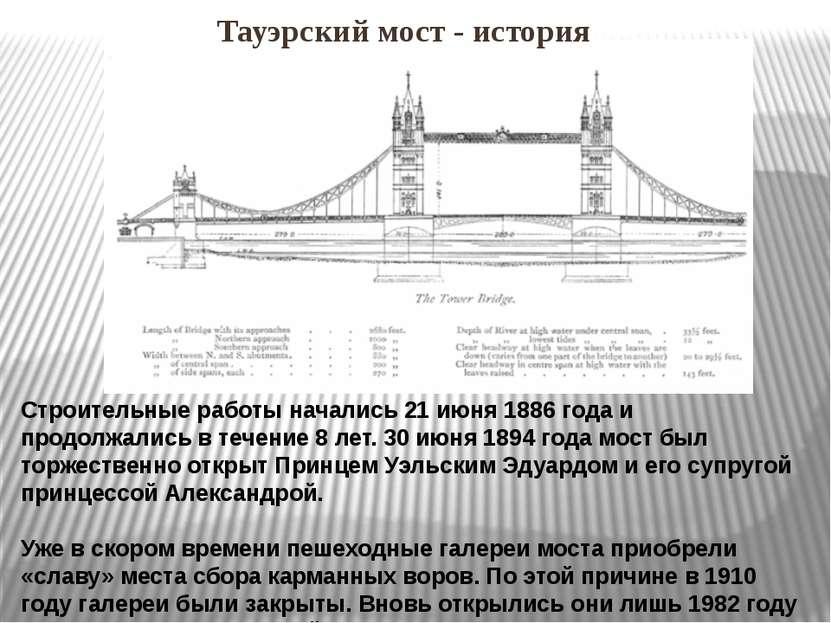 Тауэрский мост - история Строительные работы начались 21 июня 1886 года и про...
