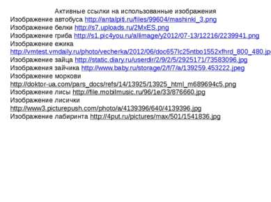 Активные ссылки на использованные изображения Изображение автобуса http://ant...