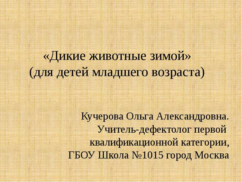 «Дикие животные зимой» (для детей младшего возраста) Кучерова Ольга Александр...