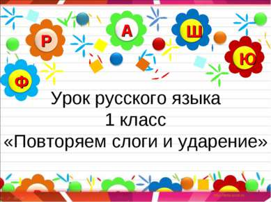 Урок русского языка 1 класс «Повторяем слоги и ударение»