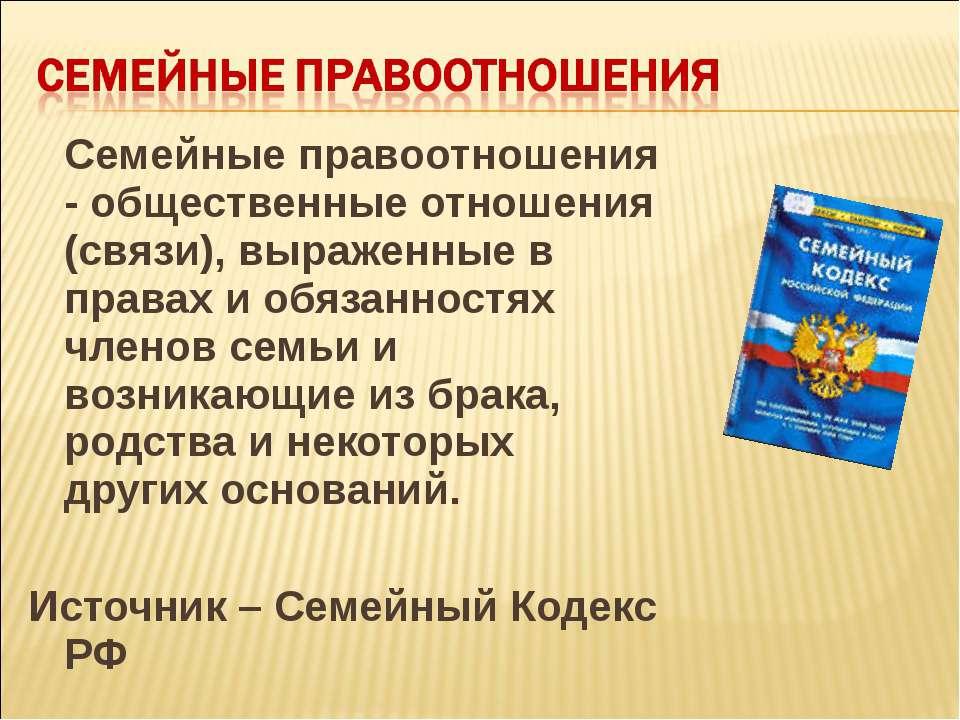 Семейные правоотношения - общественные отношения (связи), выраженные в правах...