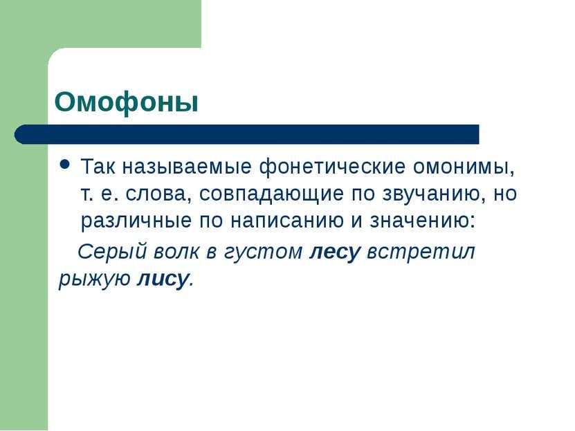Омофоны Так называемые фонетические омонимы, т. е. слова, совпадающие по звуч...