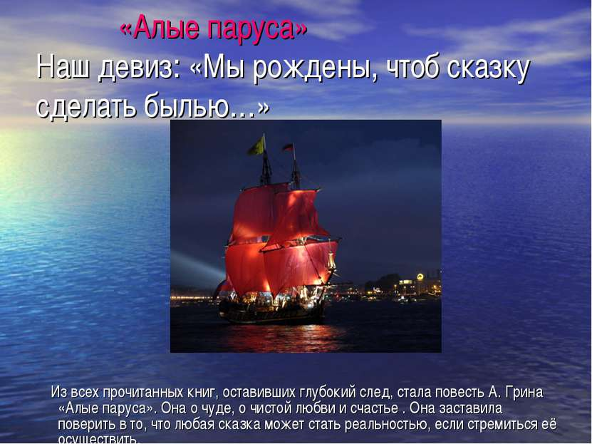 «Алые паруса» Наш девиз: «Мы рождены, чтоб сказку сделать былью…» Из всех про...