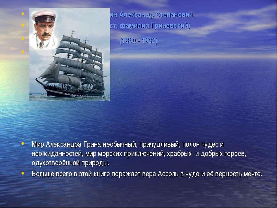 Грин Александр Степанович (наст. фамилия Гриневский) (1880 - 1932) Мир Алекса...