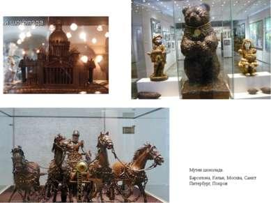 Музеи шоколада. Барселона, Кельн, Москва, Санкт Питербург, Покров