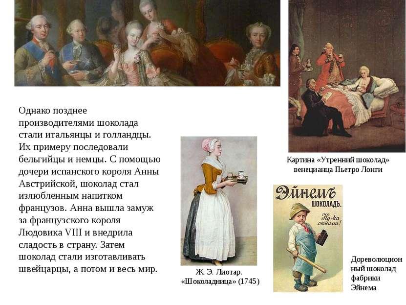 Однако позднее производителями шоколада стали итальянцы и голландцы. Их приме...