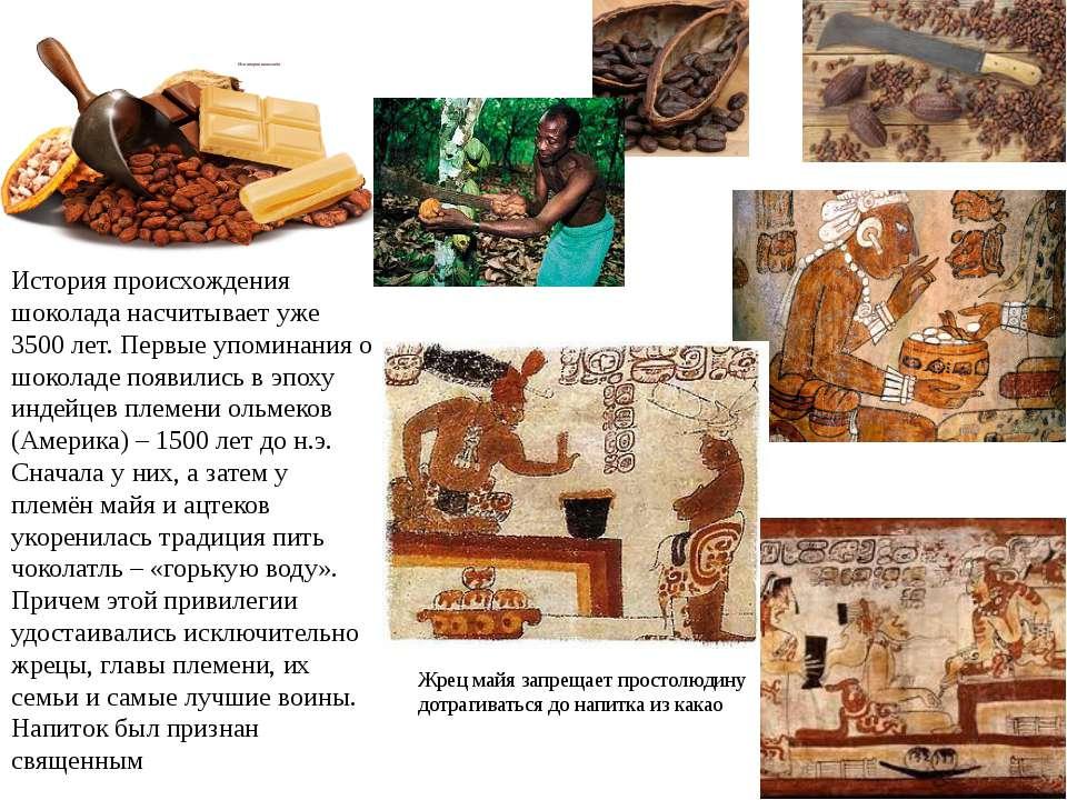 Из истории шоколада История происхождения шоколада насчитывает уже 3500 лет. ...