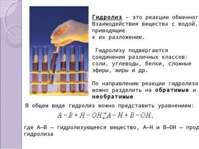 Гидролиз – это реакции обменного Взаимодействия вещества с водой, приводящие ...