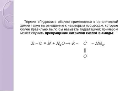 Термин «Гидролиз» обычно применяется в органической химии также по отношению ...