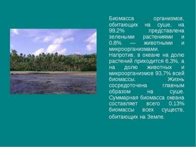 Биомасса организмов, обитающих на суше, на 99,2% представлена зелеными растен...