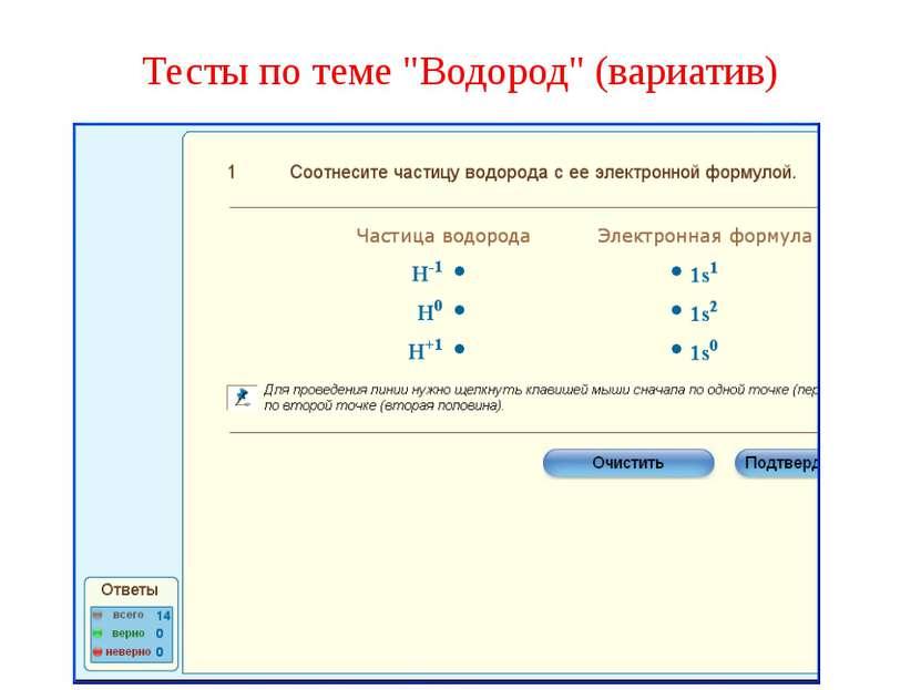 """Тесты по теме """"Водород"""" (вариатив)"""