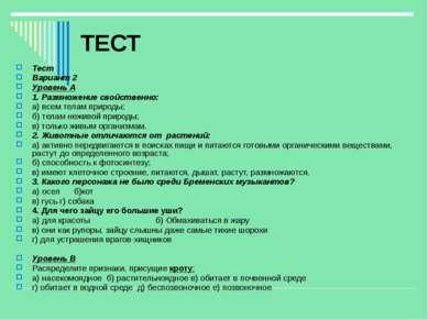 ТЕСТ Тест Вариант 2 Уровень А 1. Размножение свойственно: а) всем телам приро...